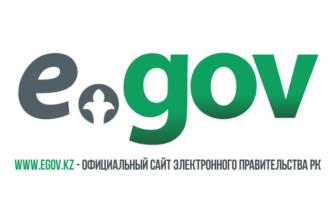 Егов КЗ - сайт электронного правительства РК
