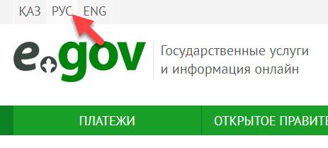 egov kz на русском языке