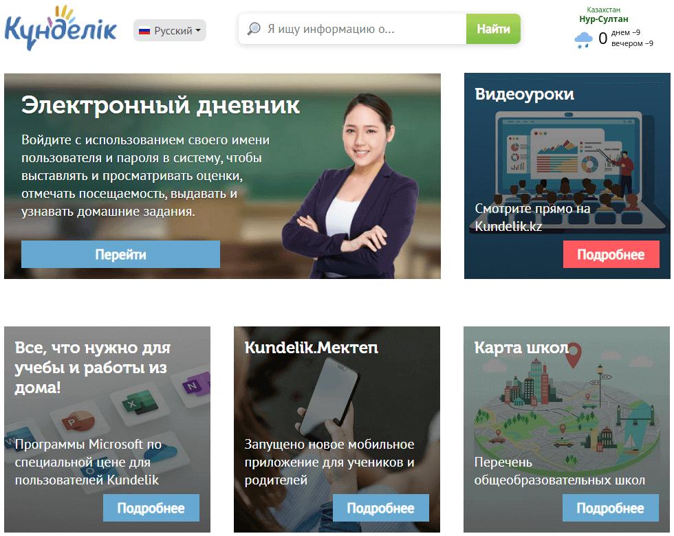 Главная страница сайта Kundelik kz
