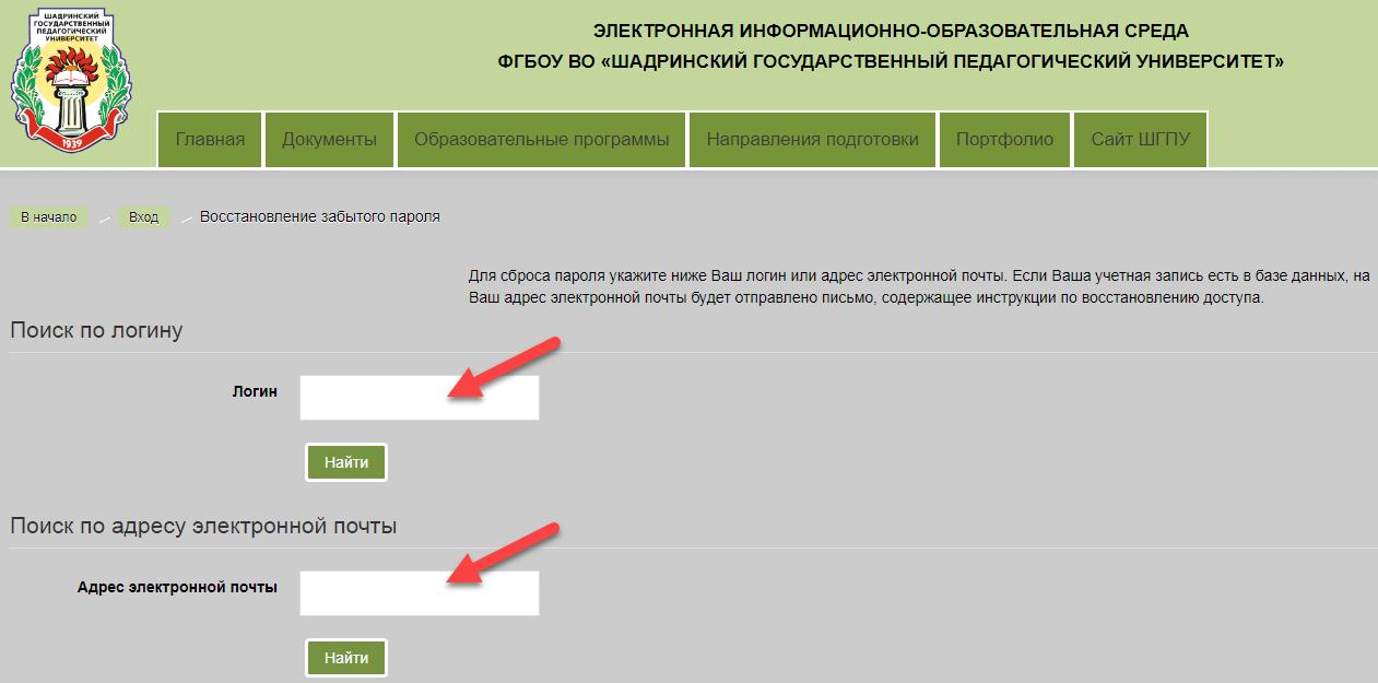 Восстановление забытого пароля ЭИОС ШГПУ