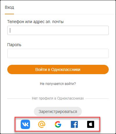 Окно входа в Одноклассники без пароля через профиль других социальных сетей