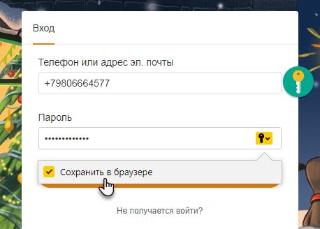Сохранение логина и пароля от моей страницы в Одноклассниках в браузере
