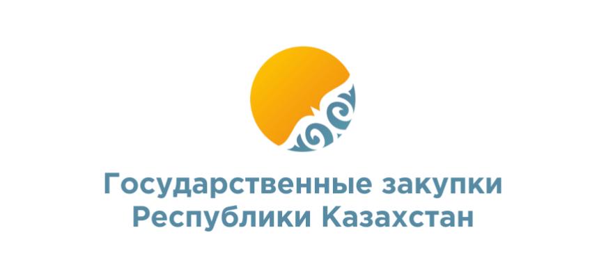 Госзакупки РК портал
