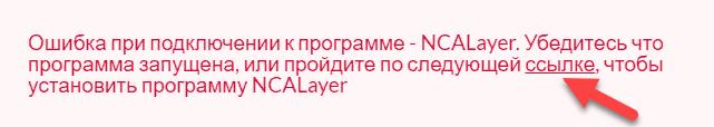 Окно предупреждения NCALayer