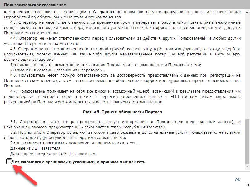 Пользовательское соглашение Госреестр КЗ