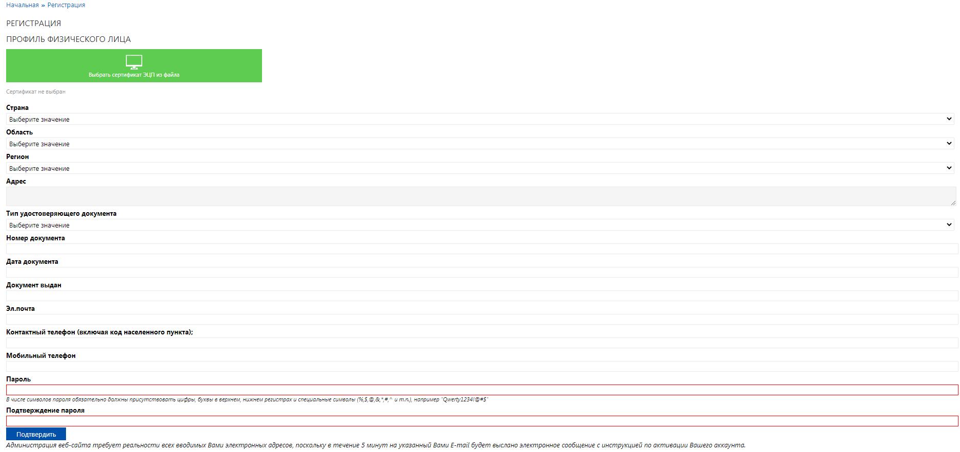 Регистрация на Госреестр кз